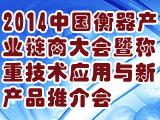 2014中国衡器产业链商大会暨称重技术应用与新产品推介会