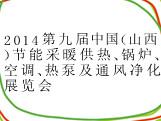 2014第九届中国(山西)节能采暖供热、锅炉、空调、热泵及通风净化展览会