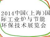 2014中国(上海)国际工业炉与节能环保技术展览会