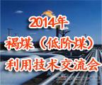 2014年褐煤(低阶煤)利用技术交流会