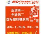 CHINAPLAS 2014 中国国际橡塑展