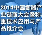 2014中国衡器产业链商大会暨称重技术应用与产品推介会