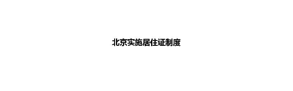 北京实施居住证制度