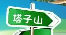 河南塔子山旅游开发有限公司