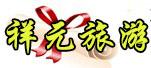 河南省祥元旅游开发有限公司