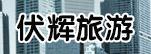 济源市东玉阳山伏辉旅游开发有限公司