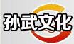 山东兵圣孙武文化旅游开发有限公司