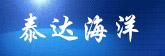 天津泰达海洋开发有限公司