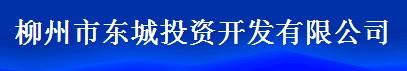 柳州市东城投资开发有限公司
