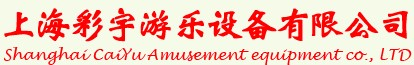 上海彩宇游乐设备有限公司