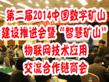 第二届2014中国数字矿山建设推进会暨智慧矿山物联网技术应用交流合作链商会