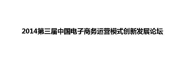 2013第二届中国大宗商品发展高峰论坛