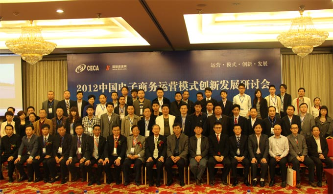 2012中国电子商务运营模式创新发展研讨会_集体合影