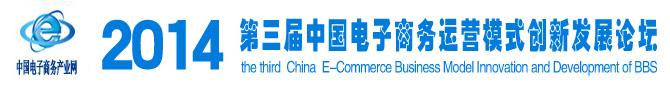 2014第三届中国电子商务运营模式创新发展论坛