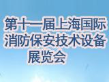 第十一届上海国际消防保安技术设备展览会