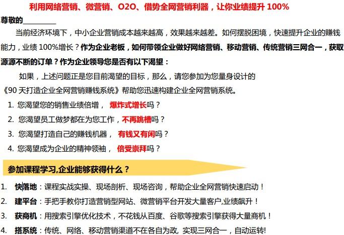 2014年1季度全网营销课程邀请函