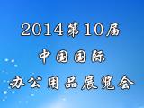 2014第10届中国国际办公用品展览会
