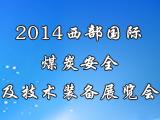 2014年西部国际煤炭安全及技术装备展览会