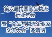 """第六届中国食品物流行业年会暨""""食品与物流企业家交流大会""""邀请函"""