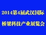 2014第4届武汉国际桥梁科技产业展览会