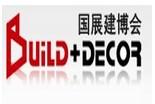 2014第二十一届中国(北京)国际建筑装饰及材料博览会