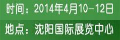 2014第九届中国国际电力电工及电气自动化展