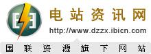电站资讯网