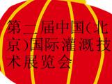 第二届中国(北京)国际灌溉技术展览会