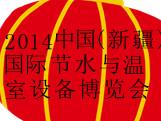 2014中国(新疆)国际节水与温室设备博览会