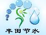 丰田节水器材