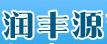 莱芜润丰源节水灌溉有限公司