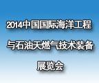 2014中国国际海洋工程与石油天燃气技术装备展览会