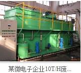 废水处理系统