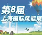 第8届中国(上海)国际风能展览会