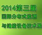 2014第三届中国国际分布式能源与储能设备技术展览会