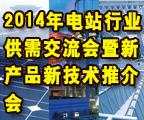 2014年电站行业供需交流会暨新产品新技术推介会在苏州隆重开幕