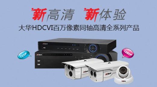 新高清,新体验!——大华HDCVI技术解析