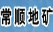 晋州市常顺地矿配件厂