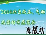 2014北京液压、气动及密封件展览会