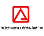 南京安帮建筑工程设备有限公司