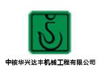 中核华兴达丰机械工程有限公司