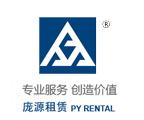 上海庞源机械租赁股份有限公司