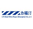 力福汀钢绳(上海)有限公司