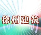徐工集团徐州建筑工程机械有限公司