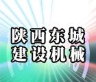 陕西东城建设机械有限公司