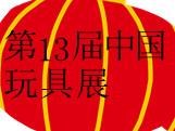 第13届中国玩具展