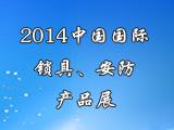 2014中国国际锁具、安防产品展