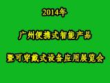 2014年广州便携式智能产品暨可穿戴式设备应用展览会