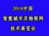 2014第三届中国(广州)智慧城市及物联网技术展览会