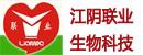 江阴市联业生物科技有限公司
